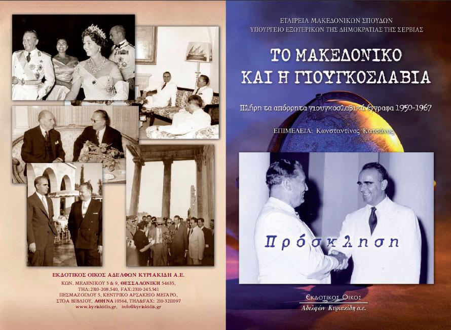 εταιρεία μακεδονικών σπουδών