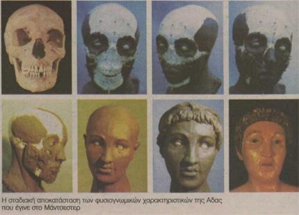ada apokatastasi Άδα της Καρίας   η θετή μητέρα του Μέγα Αλέξανδρου