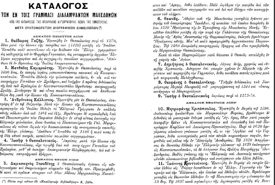 diannooumenoi Κατάλογος 46  Μακεδόνων Διανοούμενων και ανθρώπων των Γραμμάτων απο τον 15ο ως τον 19ο Αιώνα