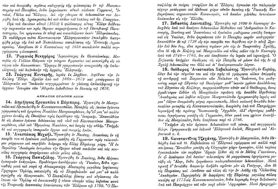 diannooumenoi2 Κατάλογος 46  Μακεδόνων Διανοούμενων και ανθρώπων των Γραμμάτων απο τον 15ο ως τον 19ο Αιώνα