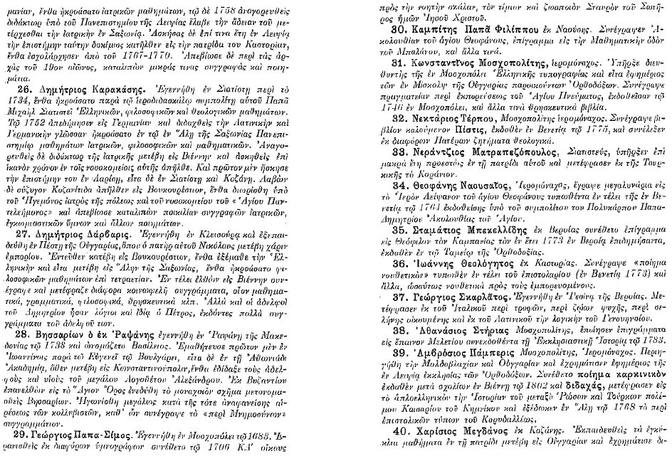 diannooumenoi4 Κατάλογος 46  Μακεδόνων Διανοούμενων και ανθρώπων των Γραμμάτων απο τον 15ο ως τον 19ο Αιώνα