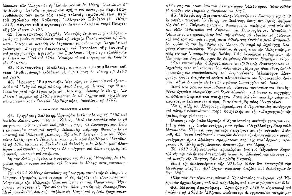 diannoumenoi5 Κατάλογος 46  Μακεδόνων Διανοούμενων και ανθρώπων των Γραμμάτων απο τον 15ο ως τον 19ο Αιώνα