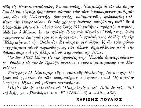 diannoumenoi6 Κατάλογος 46  Μακεδόνων Διανοούμενων και ανθρώπων των Γραμμάτων απο τον 15ο ως τον 19ο Αιώνα