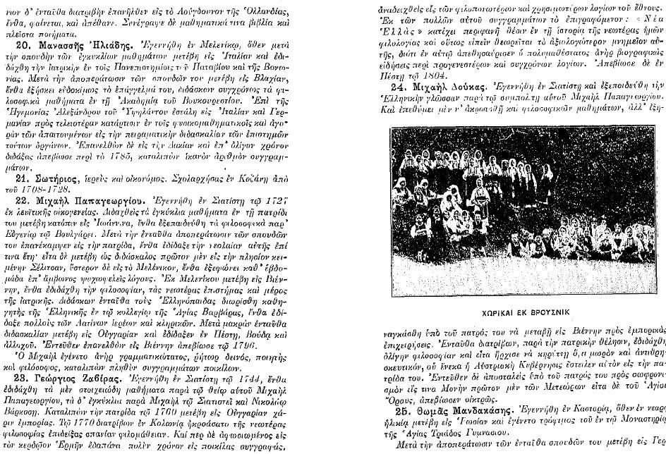 dianooumenoi3 Κατάλογος 46  Μακεδόνων Διανοούμενων και ανθρώπων των Γραμμάτων απο τον 15ο ως τον 19ο Αιώνα