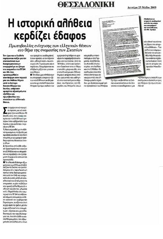 ellinikamme miller2 Τα Ελληνικά ΜΜΕ για την επιστολή των επιφανών Ακαδημαϊκών απο όλον τον κόσμο προς τον Ομπάμα