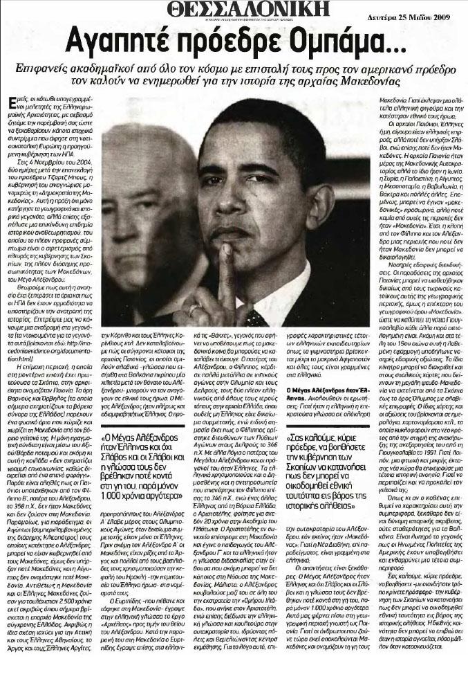 ellinikamme miller3 Τα Ελληνικά ΜΜΕ για την επιστολή των επιφανών Ακαδημαϊκών απο όλον τον κόσμο προς τον Ομπάμα