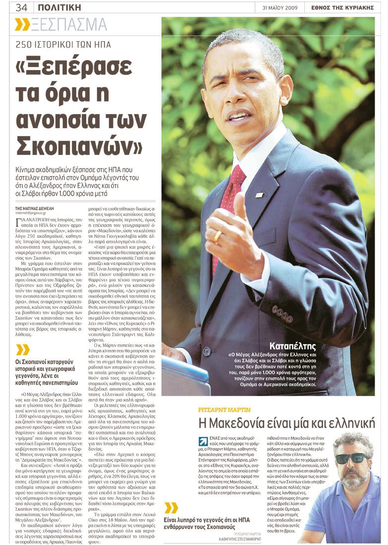 ethnos3105art Τα Ελληνικά ΜΜΕ για την επιστολή των επιφανών Ακαδημαϊκών απο όλον τον κόσμο προς τον Ομπάμα