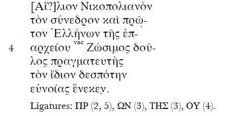 inscription mygdonia Macedonian Archaeology: First of the Hellenes in the Province   An Inscription from Mygdonia