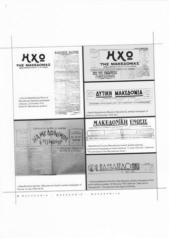 macedonian newspapers Η Ιστορία των πρώτων Εφημερίδων της Μακεδονίας