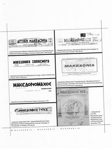 macedonian newspapers2 Η Ιστορία των πρώτων Εφημερίδων της Μακεδονίας
