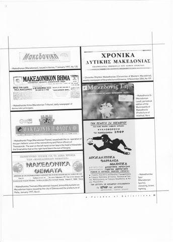 macedonian newspapers3 Η Ιστορία των πρώτων Εφημερίδων της Μακεδονίας