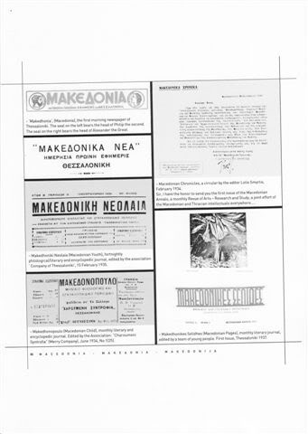 macedonian newspapers4 Η Ιστορία των πρώτων Εφημερίδων της Μακεδονίας