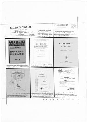 macedonian newspapers5 Η Ιστορία των πρώτων Εφημερίδων της Μακεδονίας