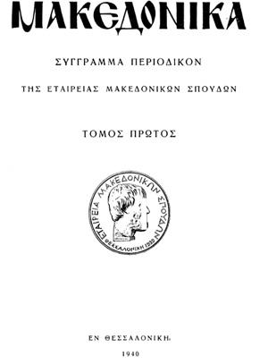 makedonika 1940 Skopjan propaganda The use of the term Macedonia was forbidden in Greece until 1988