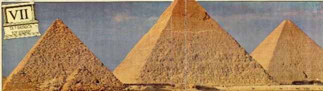 Τα 7 Θαύματα του Αρχαίου Κόσμου – Οι Πυραμίδες της Γκίζας