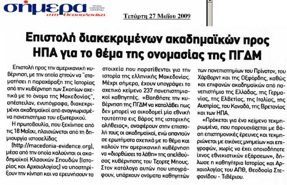 shmerathessalonike Τα Ελληνικά ΜΜΕ για την επιστολή των επιφανών Ακαδημαϊκών απο όλον τον κόσμο προς τον Ομπάμα
