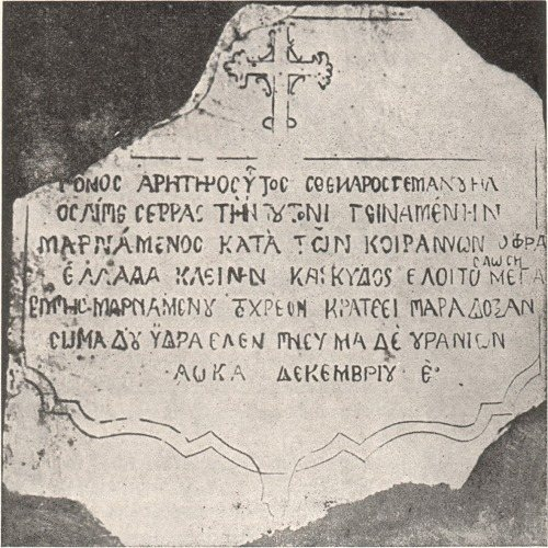 tombstone emmanuel pappas History of Macedonia 1354 1833