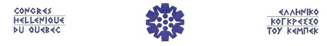 Congress hellenique du quebec Eπιστολή από το Eλληνικό Κογκρέσο του Κεμπέκ προς τον αξιότιμο κ. Bob Rae, Ηγέτη του Φιλελευθέρου Κόμματος του Καναδά