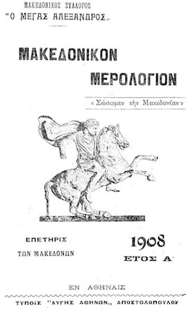 "makedonikon imerologion The Macedonian Society ""Alexander the Great"" and the Macedonian Calendar of 1908"
