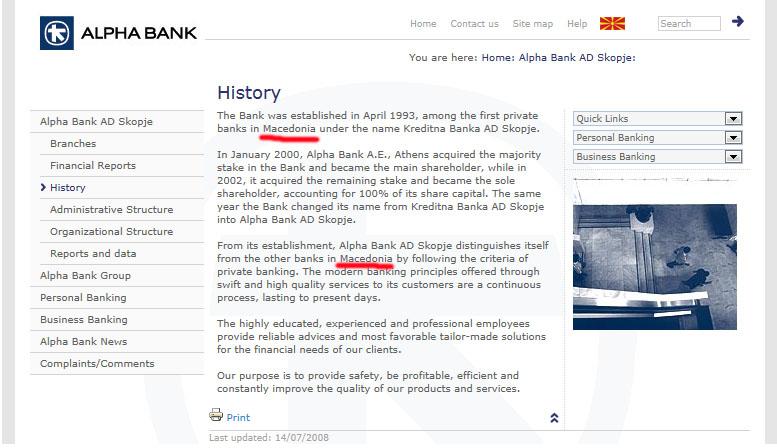 Η Alpha Bank αναγνωρίζει τα Σκόπια ως ... Μακεδονία!