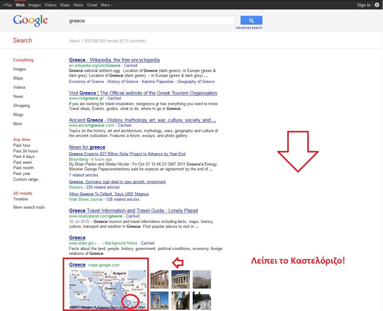 googlegreece Εκτός Ελλάδος το Καστελόριζο για την Google !!!!