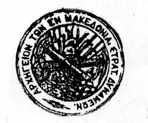 1880 stamp macedonian forces Μακεδονία 1880   Σφραγίδα του Αρχηγείου των Μακεδονικών Στρατιωτικών Δυνάμεων