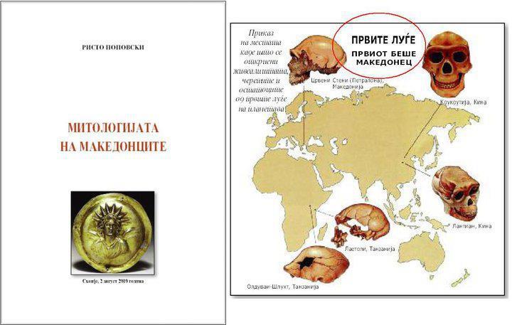 protoi anthropoi skopianoi Μακεδονικό και Παρασκήνιο 4