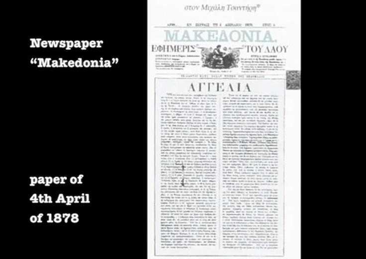 makedonia_1