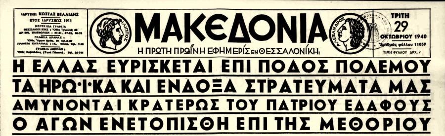 makedonia_10