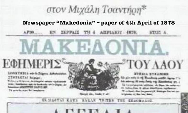 makedonia_2