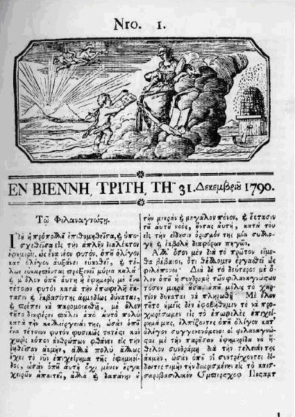 Το πρώτο φύλλο της «Εφημερίδος» (Βιέννη 31/12/1790)