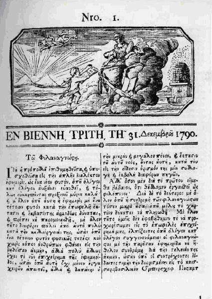 efimeris Η Εφημερίς των Μακεδόνων αδελφών Μαρκίδων Πούλιου στην Εγκυκλοπαίδεια του Ελληνικού Τύπου