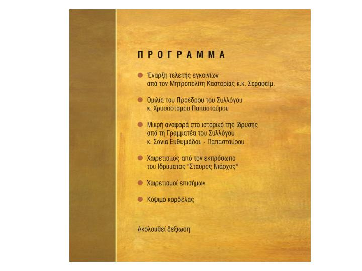 Program Second Page Opening Ceremony of the Museum of the Macedonian Struggle in Kastoria, Macedonia, Greece