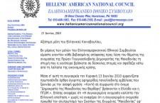 """Ελληνοαμερικανικό Εθνικό Συμβούλιο εναντίον στο όνομα """"Δημοκρατία της Μακεδονίας του Βαρδάρη"""""""