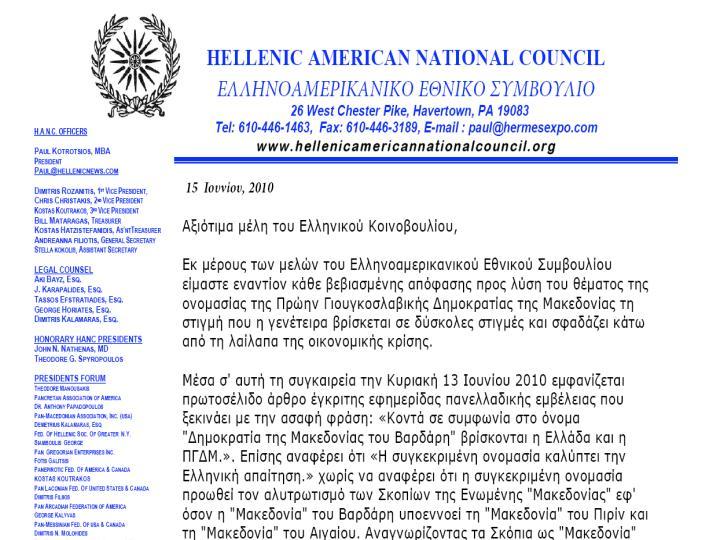 HANC Letter to Greek Parliament12 Ελληνοαμερικανικό Εθνικό Συμβούλιο εναντίον στο όνομα Δημοκρατία της Μακεδονίας του Βαρδάρη
