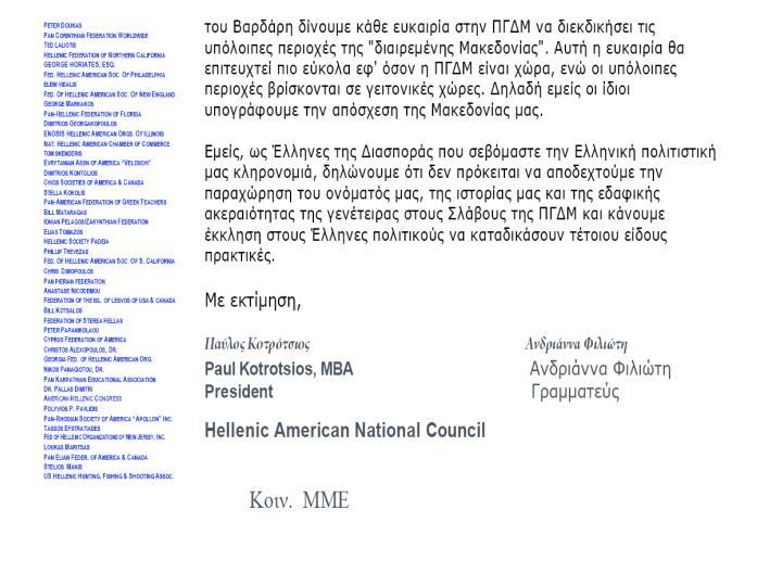 HANC Letter to Greek Parliament21 Ελληνοαμερικανικό Εθνικό Συμβούλιο εναντίον στο όνομα Δημοκρατία της Μακεδονίας του Βαρδάρη