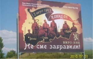 bulgarian nationalists Οι Βούλγαροι εθνικιστές προκαλούν και πάλι