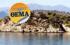 FF6FA3189D08A68BD7E2698E06F4F8FC 225x145 Ancient writers about Macedonia   Strabo