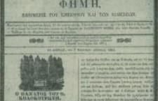 Ο Θάνατος του Κολοκοτρώνη μέσα από εφημερίδες της Εποχής