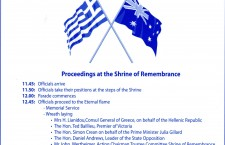 Melbourne 225x145 Ο Πρόεδρος Ομπάμα τιμά την Ελλάδα και την 25η Μαρτίου