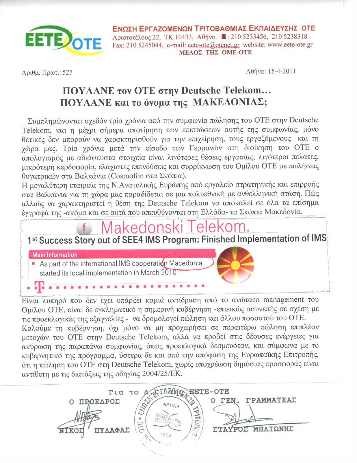deutsce macedonia ΠΟΥΛΑΝΕ τον ΟΤΕ στη Deutsche Telekom... ΠΟΥΛΑΝΕ και την ονομασία της ΜΑΚΕΔΟΝΙΑΣ;