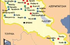 Οι Έλληνες στην Αρμενία