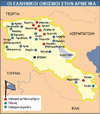 ellinikoi oikismoi armenia Οι Έλληνες στην Αρμενία