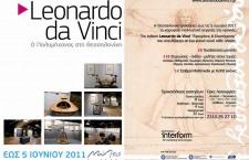"""Θεσσαλονίκη – Έκθεση Leonardo Da Vinci """"Εφευρέτης & Επιστήμονας"""""""