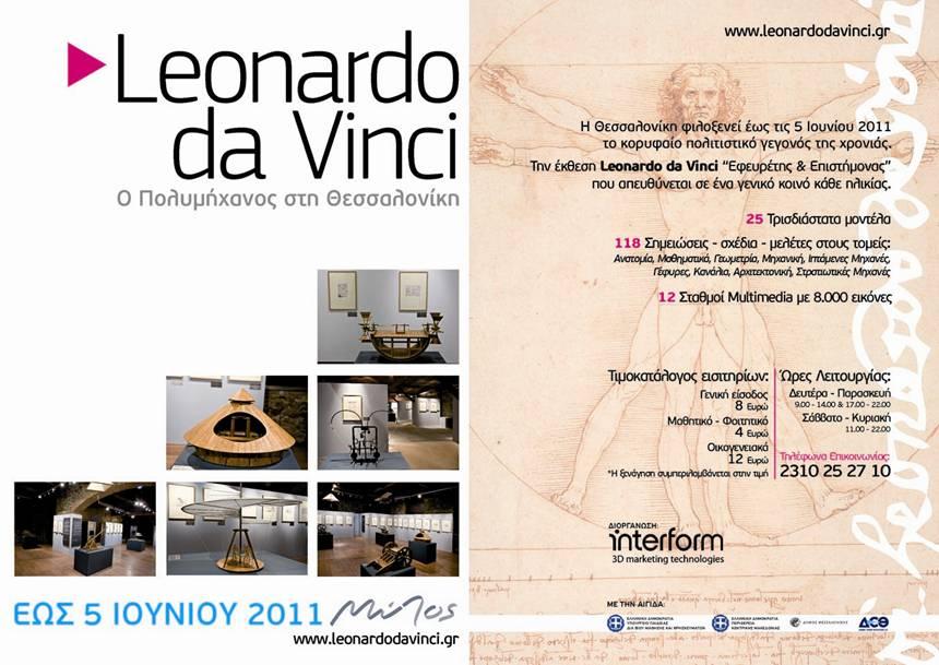 """leonardodavinci Θεσσαλονίκη   Έκθεση Leonardo Da Vinci """"Εφευρέτης & Επιστήμονας"""""""