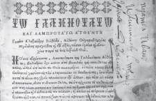 Σπάνιο βιβλίο του 1631 πιστοποιεί την Ελληνικότητα των Μακεδόνων