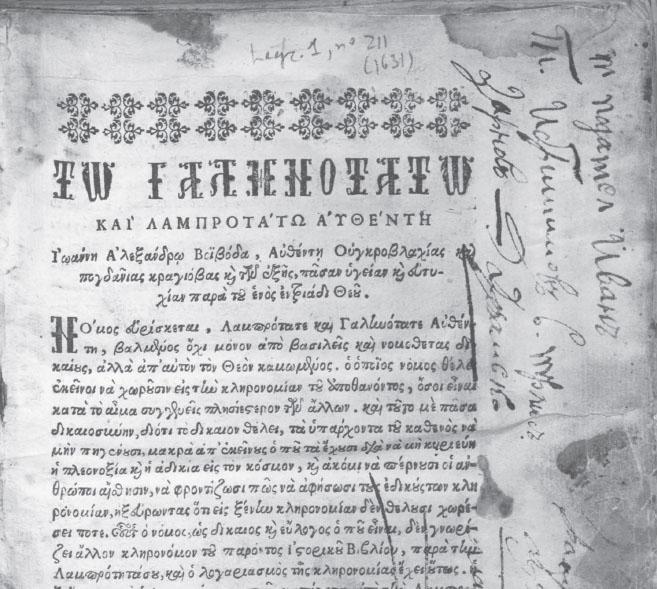 1631 alexander Σπάνιο βιβλίο του 1631 πιστοποιεί την Ελληνικότητα των Μακεδόνων