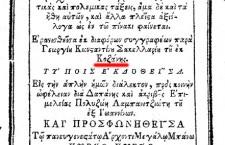1796 – Η Αρχαιολογία των Ελλήνων