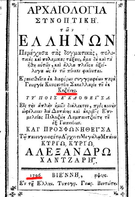 1796arxaiologiaellinon 1796   Η Αρχαιολογία των Ελλήνων