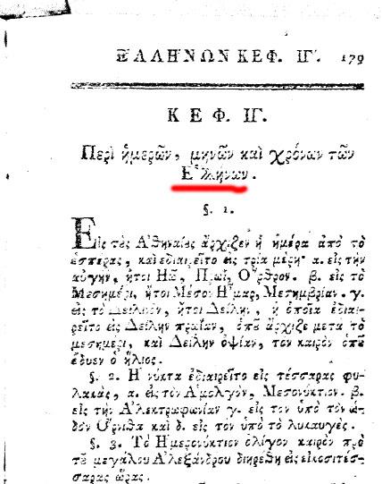 1796arxaiologiaellinon2 1796   Η Αρχαιολογία των Ελλήνων